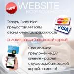 Оплата товаров банковскими картами