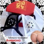Новые микро-трусики Анемона